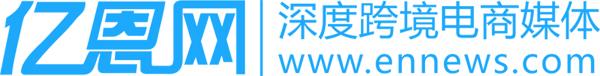 亿恩网跨境电商资讯