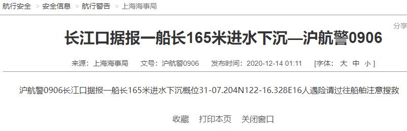 上海海事局.png