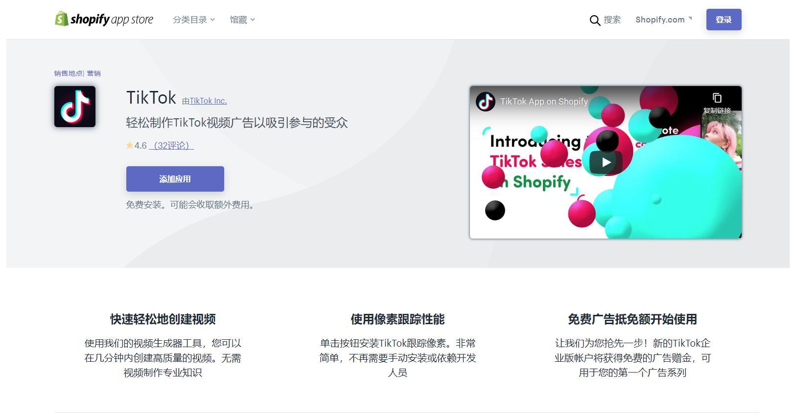 Shopify TikTok插图.jpg