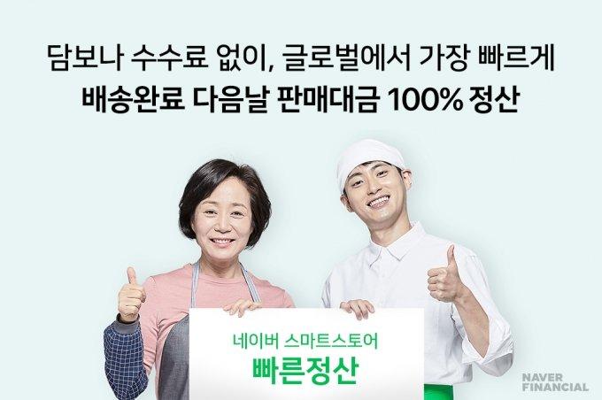图片来源:Naver.jpg