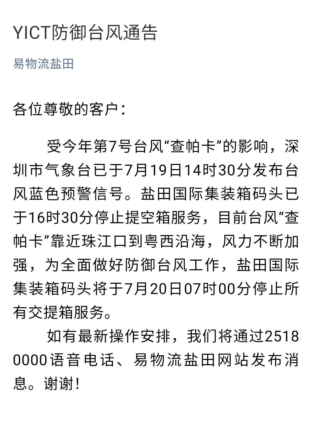 盐田港防御台风通告1.jpg