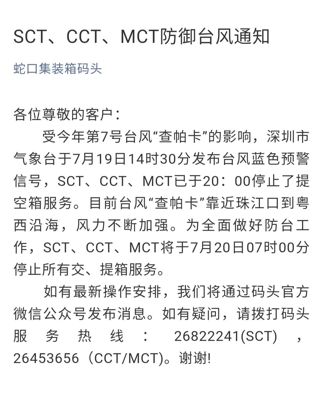 蛇口集装箱码头通告2.jpg